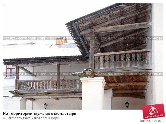 На территории  мужского монастыря, фото № 124870, снято 18 ноября 2007 г. (c) Parmenov Pavel / Фотобанк Лори