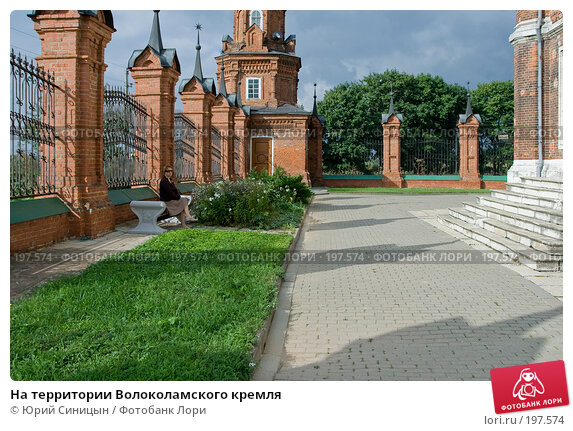 На территории Волоколамского кремля, фото № 197574, снято 26 августа 2007 г. (c) Юрий Синицын / Фотобанк Лори