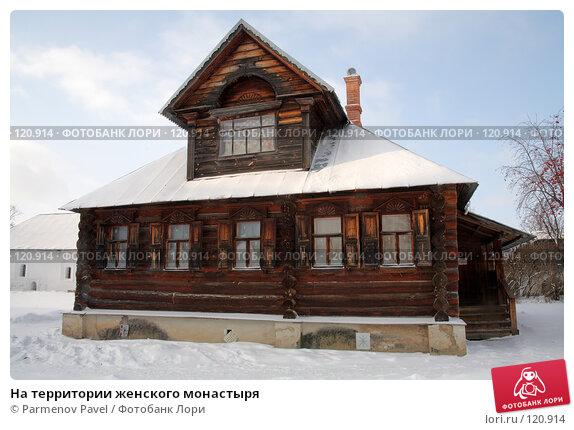 Купить «На территории женского монастыря», фото № 120914, снято 18 ноября 2007 г. (c) Parmenov Pavel / Фотобанк Лори