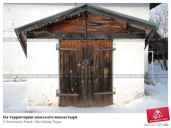 Купить «На территории женского монастыря», фото № 121386, снято 18 ноября 2007 г. (c) Parmenov Pavel / Фотобанк Лори