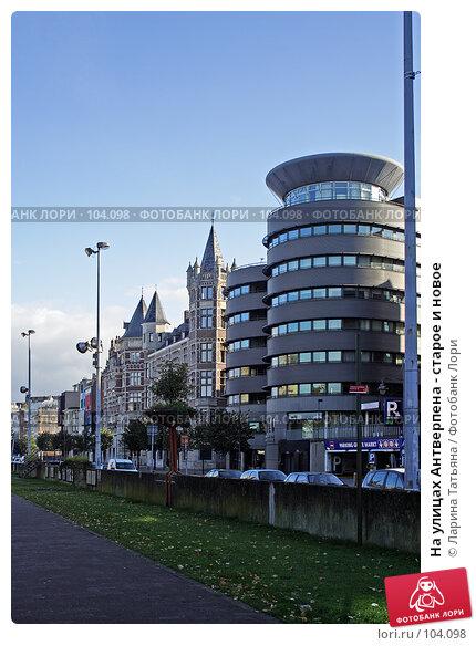На улицах Антверпена - старое и новое, фото № 104098, снято 23 октября 2016 г. (c) Ларина Татьяна / Фотобанк Лори
