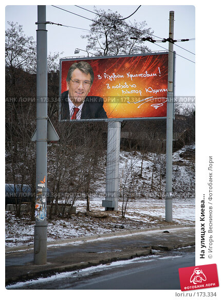 Купить «На улицах Киева...», фото № 173334, снято 3 января 2008 г. (c) Игорь Веснинов / Фотобанк Лори