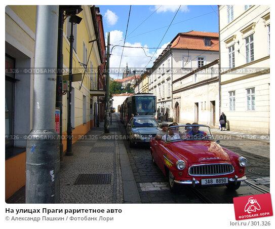 На улицах Праги раритетное авто, фото № 301326, снято 25 августа 2006 г. (c) Александр Пашкин / Фотобанк Лори
