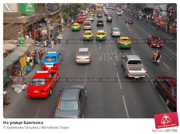 На улице Бангкока, фото № 209398, снято 10 декабря 2005 г. (c) Куликова Татьяна / Фотобанк Лори