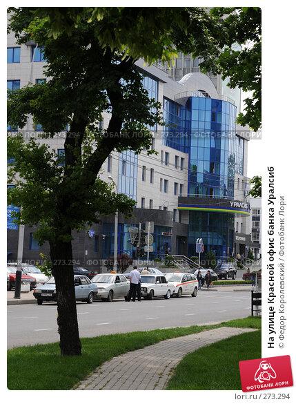 Купить «На улице Красной офис банка Уралсиб», фото № 273294, снято 31 марта 2007 г. (c) Федор Королевский / Фотобанк Лори