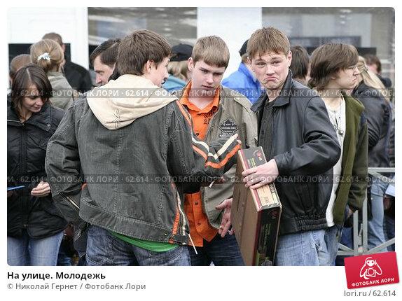 На улице. Молодежь, фото № 62614, снято 12 мая 2007 г. (c) Николай Гернет / Фотобанк Лори