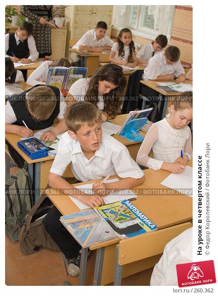 На уроке в четвертом классе, фото № 260362, снято 23 апреля 2008 г. (c) Федор Королевский / Фотобанк Лори