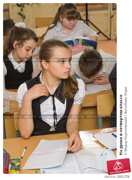 Купить «На уроке в четвертом классе», фото № 260378, снято 23 апреля 2008 г. (c) Федор Королевский / Фотобанк Лори