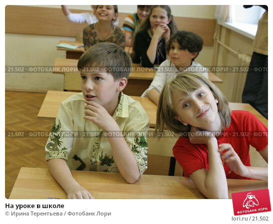 На уроке в школе, эксклюзивное фото № 21502, снято 2 августа 2006 г. (c) Ирина Терентьева / Фотобанк Лори