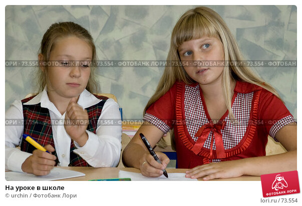 На уроке в школе, фото № 73554, снято 19 августа 2007 г. (c) urchin / Фотобанк Лори