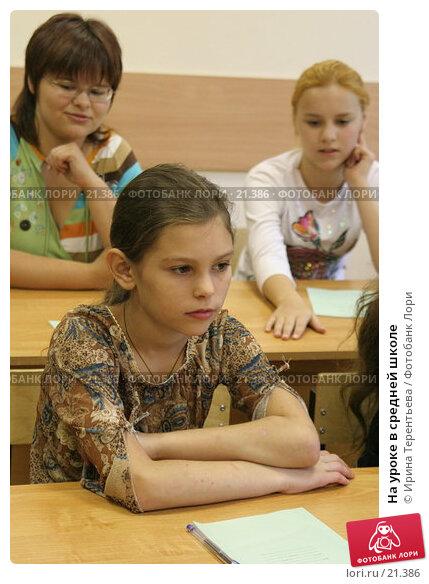 На уроке в средней школе, эксклюзивное фото № 21386, снято 2 августа 2006 г. (c) Ирина Терентьева / Фотобанк Лори