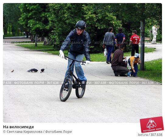На велосипеде, фото № 307638, снято 1 июня 2008 г. (c) Светлана Кириллова / Фотобанк Лори