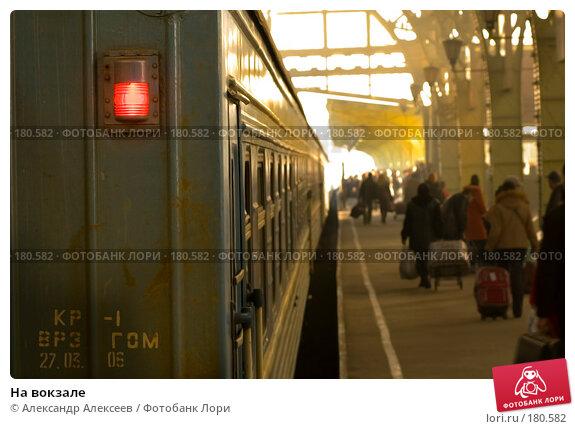 Купить «На вокзале», эксклюзивное фото № 180582, снято 5 ноября 2007 г. (c) Александр Алексеев / Фотобанк Лори