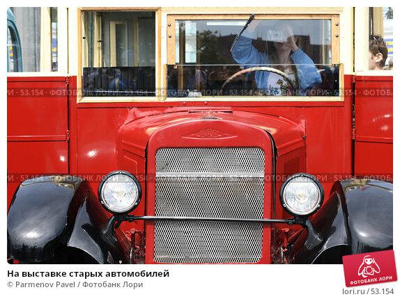 На выставке старых автомобилей, фото № 53154, снято 12 июня 2007 г. (c) Parmenov Pavel / Фотобанк Лори