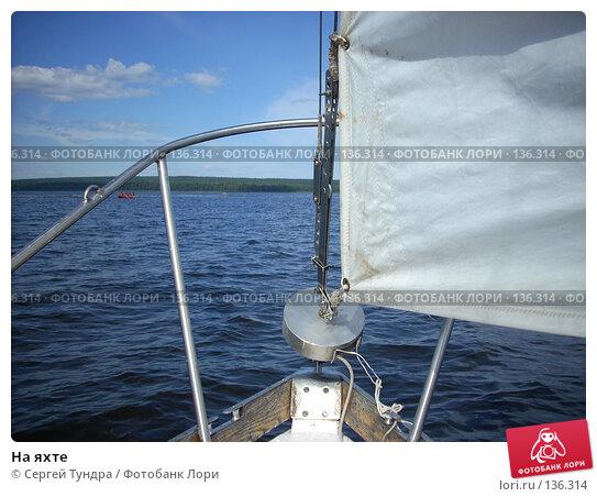 На яхте, фото № 136314, снято 5 августа 2007 г. (c) Сергей Тундра / Фотобанк Лори