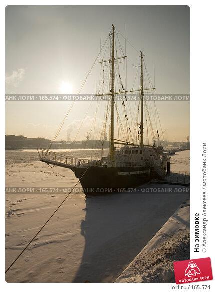 Купить «На зимовке», эксклюзивное фото № 165574, снято 8 февраля 2007 г. (c) Александр Алексеев / Фотобанк Лори