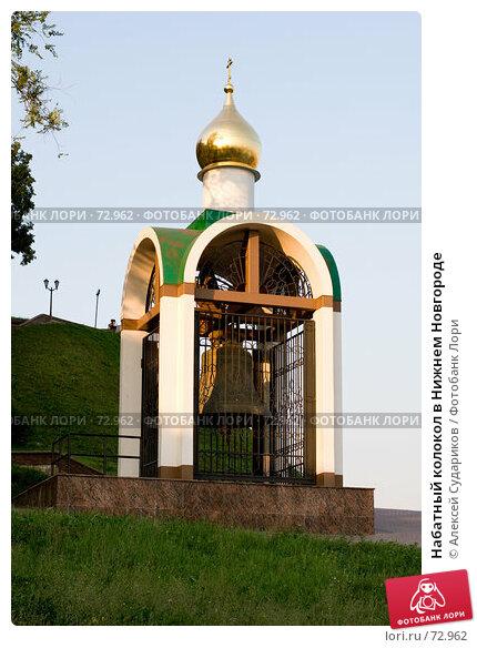 Набатный колокол в Нижнем Новгороде, фото № 72962, снято 18 августа 2007 г. (c) Алексей Судариков / Фотобанк Лори