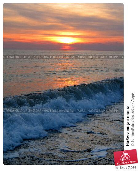 Набегающая волна, фото № 7086, снято 21 октября 2016 г. (c) SummeRain / Фотобанк Лори