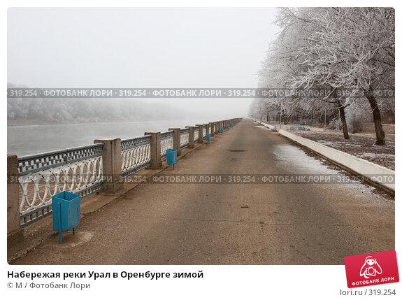 Набережая реки Урал в Оренбурге зимой, фото № 319254, снято 23 июля 2017 г. (c) Михаил / Фотобанк Лори
