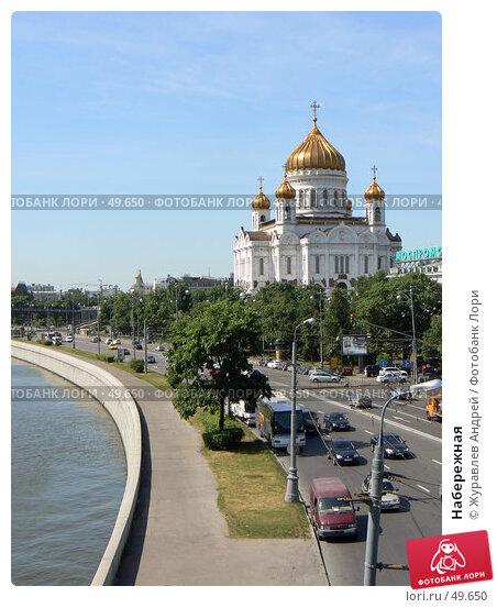 Набережная, эксклюзивное фото № 49650, снято 4 июня 2007 г. (c) Журавлев Андрей / Фотобанк Лори