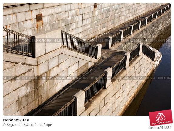 Набережная, фото № 61654, снято 12 марта 2007 г. (c) Argument / Фотобанк Лори