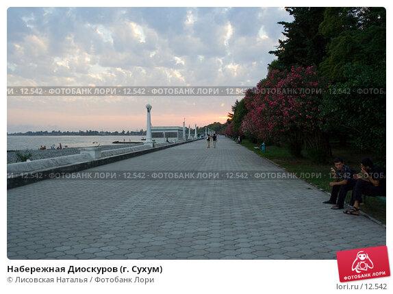 Набережная Диоскуров (г. Сухум), фото № 12542, снято 29 августа 2006 г. (c) Лисовская Наталья / Фотобанк Лори