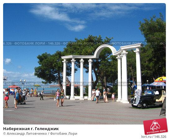 Купить «Набережная г. Геленджик», фото № 146326, снято 10 сентября 2007 г. (c) Александр Литовченко / Фотобанк Лори