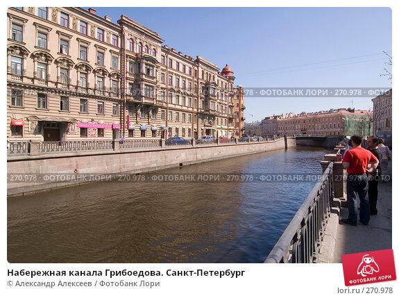 Набережная канала Грибоедова. Санкт-Петербург, эксклюзивное фото № 270978, снято 3 мая 2008 г. (c) Александр Алексеев / Фотобанк Лори