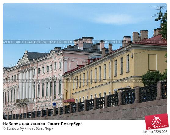 Набережная канала. Санкт-Петербург, фото № 329006, снято 14 июня 2008 г. (c) Заноза-Ру / Фотобанк Лори