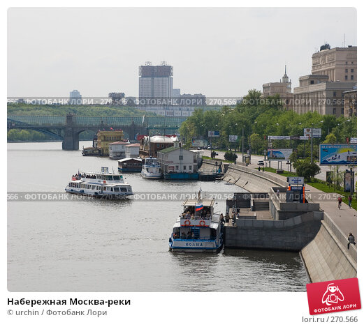 Набережная Москва-реки, фото № 270566, снято 1 мая 2008 г. (c) urchin / Фотобанк Лори