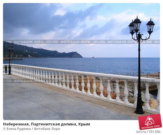 Купить «Набережная, Партенитская долина, Крым», фото № 151550, снято 23 сентября 2007 г. (c) Елена Руденко / Фотобанк Лори