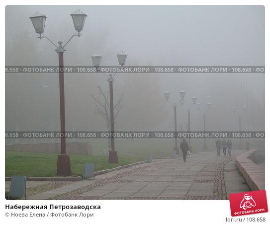 Набережная Петрозаводска, фото № 108658, снято 30 сентября 2007 г. (c) Ноева Елена / Фотобанк Лори