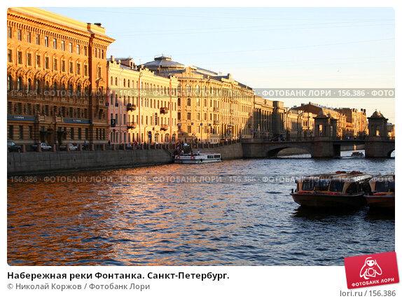 Купить «Набережная реки Фонтанка. Санкт-Петербург.», фото № 156386, снято 16 мая 2007 г. (c) Николай Коржов / Фотобанк Лори