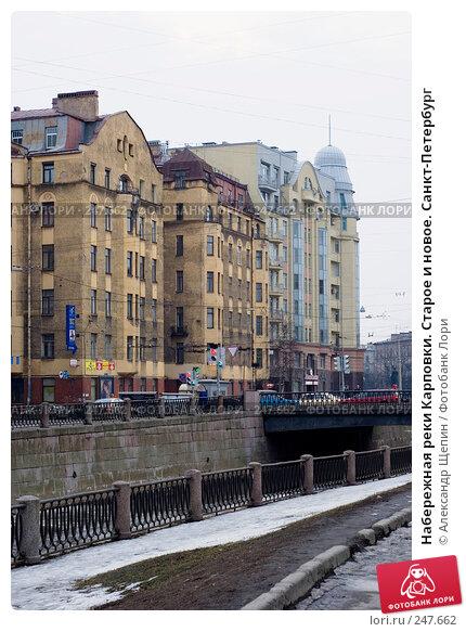 Набережная реки Карповки. Старое и новое. Санкт-Петербург, эксклюзивное фото № 247662, снято 30 марта 2008 г. (c) Александр Щепин / Фотобанк Лори