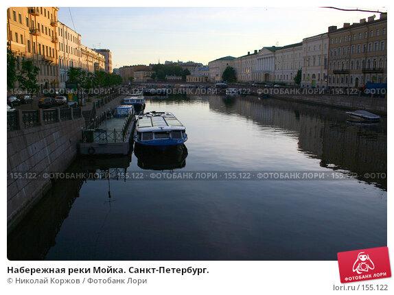 Купить «Набережная реки Мойка. Санкт-Петербург.», фото № 155122, снято 17 мая 2007 г. (c) Николай Коржов / Фотобанк Лори