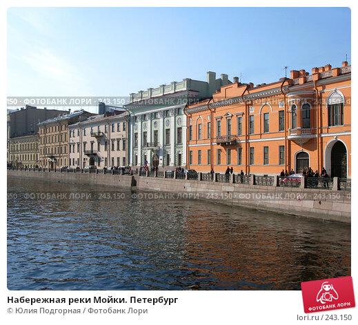 Набережная реки Мойки. Петербург, фото № 243150, снято 5 апреля 2008 г. (c) Юлия Селезнева / Фотобанк Лори