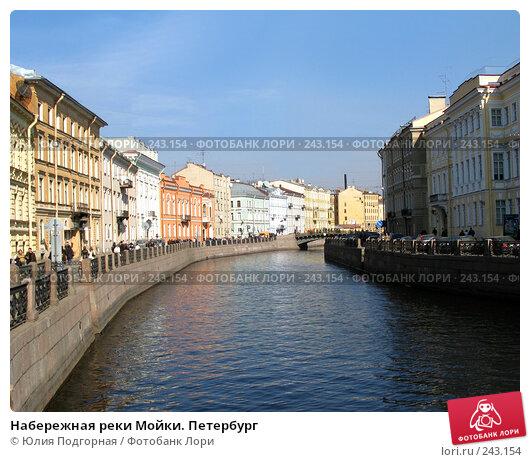 Набережная реки Мойки. Петербург, фото № 243154, снято 5 апреля 2008 г. (c) Юлия Селезнева / Фотобанк Лори