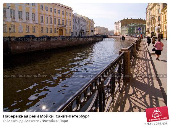 Набережная реки Мойки. Санкт-Петербург, эксклюзивное фото № 266498, снято 29 апреля 2008 г. (c) Александр Алексеев / Фотобанк Лори