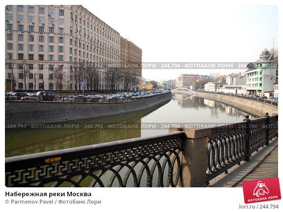 Набережная реки Москва, фото № 244794, снято 4 апреля 2008 г. (c) Parmenov Pavel / Фотобанк Лори