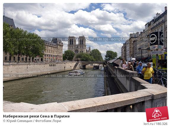 Набережная реки Сена в Париже, фото № 180326, снято 18 июня 2007 г. (c) Юрий Синицын / Фотобанк Лори
