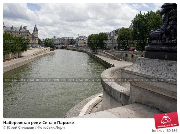 Набережная реки Сена в Париже, фото № 180334, снято 18 июня 2007 г. (c) Юрий Синицын / Фотобанк Лори