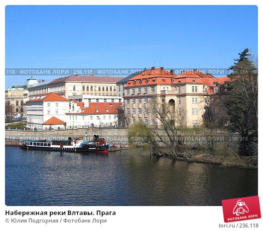 Набережная реки Влтавы. Прага, фото № 236118, снято 15 марта 2008 г. (c) Юлия Селезнева / Фотобанк Лори