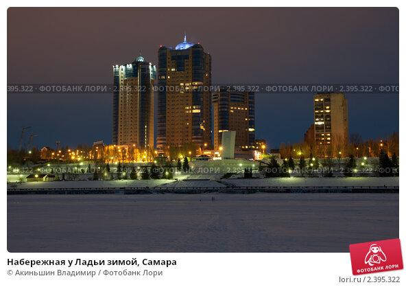 Купить «Набережная у Ладьи зимой, Самара», фото № 2395322, снято 8 марта 2011 г. (c) Акиньшин Владимир / Фотобанк Лори