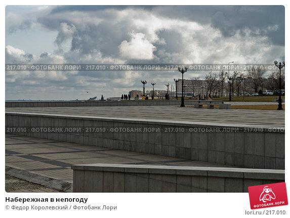 Набережная в непогоду, фото № 217010, снято 26 февраля 2008 г. (c) Федор Королевский / Фотобанк Лори