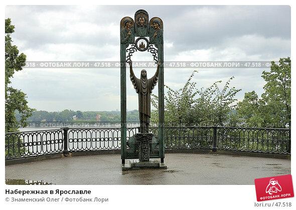 Набережная в Ярославле, эксклюзивное фото № 47518, снято 31 июля 2005 г. (c) Знаменский Олег / Фотобанк Лори