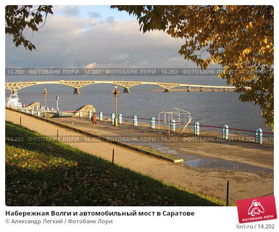 Набережная Волги и автомобильный мост в Саратове, фото № 14202, снято 1 ноября 2006 г. (c) Александр Легкий / Фотобанк Лори