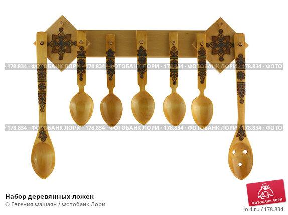 Набор деревянных ложек, фото № 178834, снято 17 ноября 2007 г. (c) Евгения Фашаян / Фотобанк Лори