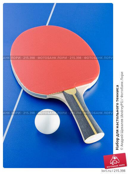 Набор для настольного тенниса, фото № 215398, снято 4 марта 2008 г. (c) Андрей Щекалев (AndreyPS) / Фотобанк Лори