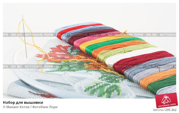 Набор для вышивки, фото № 295362, снято 2 июля 2007 г. (c) Михаил Котов / Фотобанк Лори
