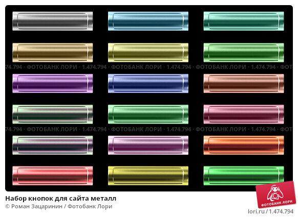 Набор кнопок для сайта металл. Стоковая иллюстрация, иллюстратор Роман Зацаринин / Фотобанк Лори
